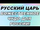 Грядёт Русский Царь! Божественное Чудо для России Николай II и Его Семья Видение на 2018 год!