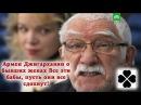 Армен Джигарханян о бывших женах Все эти бабы пусть они все сдохнут Мнение Василия Ливанова