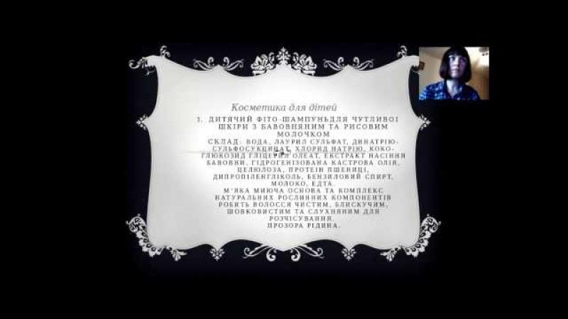 Погляд Хiмiка на склад продукцii Джерелiя Jerelia Strimko Vgoru