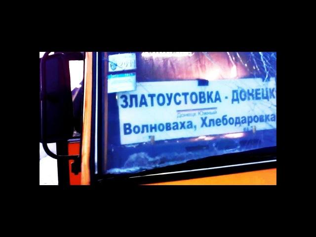 Автобус под Волновахой Обстрел и последствия смотреть онлайн без регистрации