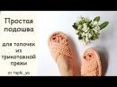 ПОДОШВА для тапочек из трикотажной пряжи Sole for knitted slippers