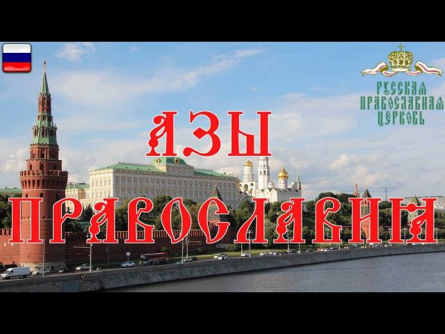 Азы Православия, О границах диавольских действий