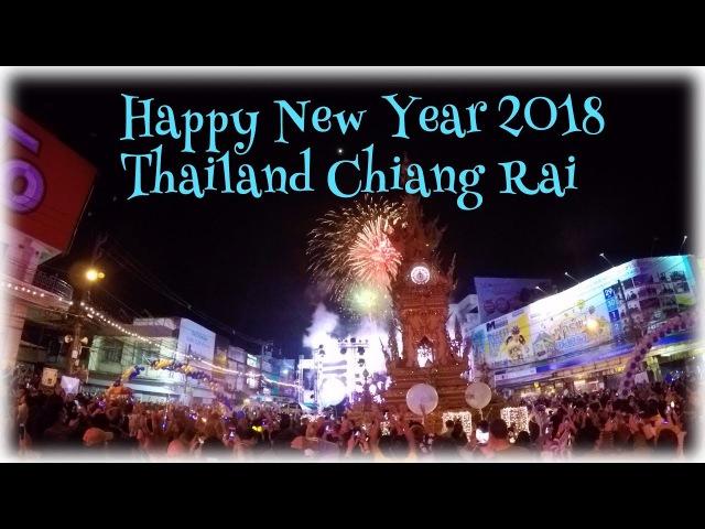 С Новым Годом 2018 Chiang Rai Thailand