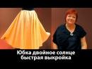 Юбка двойное солнце и выкройка тройного солнца Юбка для фламенко