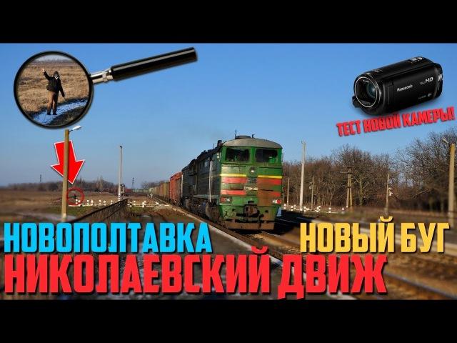 УЗ 2018 Зимний движ николаевской области Тест новой камеры