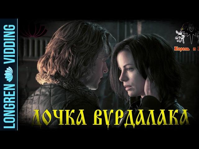 Король и Шут - Дочка Вурдалака. Underworld fanvid