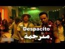 اغنية ديسباسيتو مترجمة اجمل اغنية في العا16