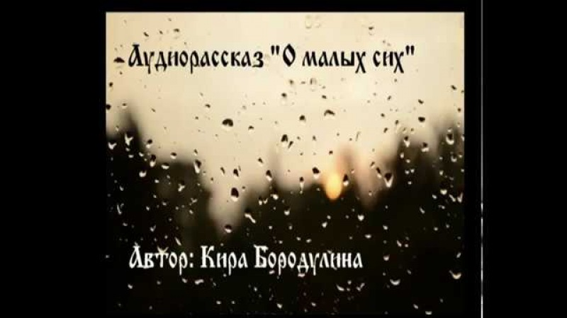 Аудиорассказ О малых сих. Автор: Кира Бородулина