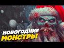 Монстры из фильмов: Новогодние и рождественские монстры