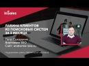 SEO продвижение сайта Как настроить и оптимизировать самостоятельно КЕЙС Петр Сухоруких