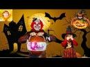 Хэллоуин!Злой Клоун украл гигантский ЛОЛ Сюрприз!Аделичка плачет!