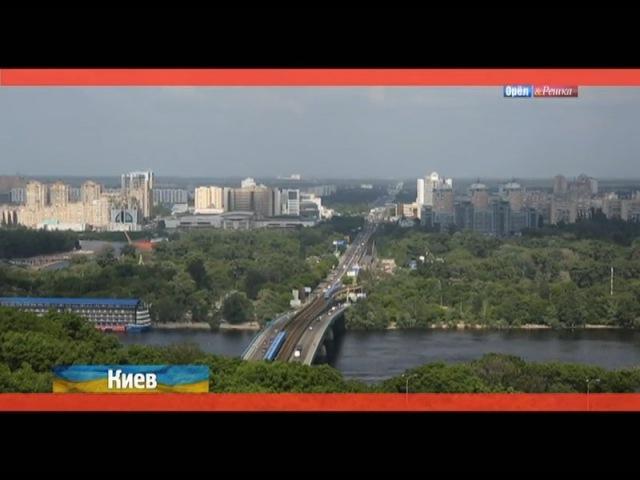 Орел и Решка. Киев. Украина. Часть 2