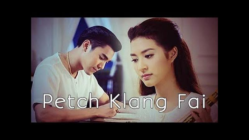 Petch Klang Fai MV (เพชรกลางไฟ) | Warit Mew | Hanging On