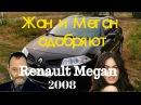 Обзор Рено Меган 2. 10 лет в отличном состоянии Renault Megane 2