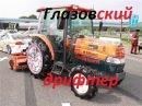 Дриф на тракторе Глазовчанин Тракторист 80 уровня