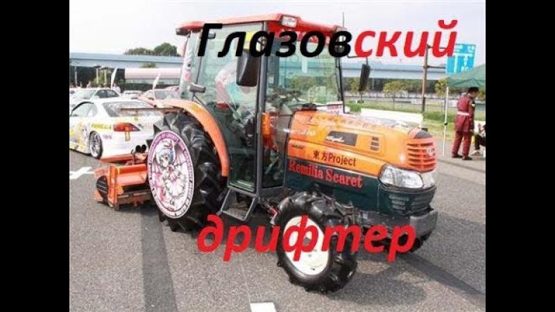 Дриф на тракторе. Глазовчанин - Тракторист 80 уровня