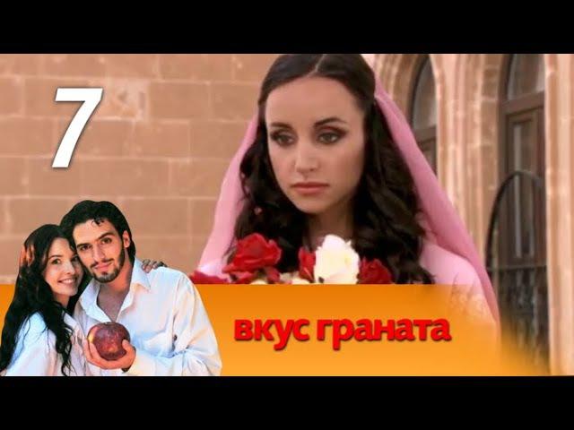 Вкус граната - 7 серия (2011)
