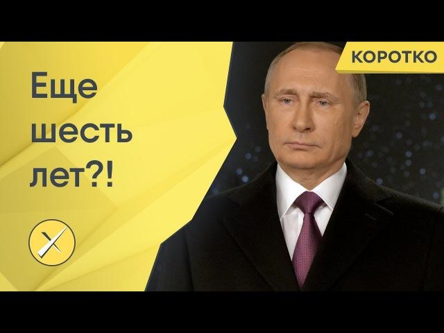 Россия и Путин. Как менялся президент и его обращения