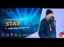 Рэп Завод LIVE STAS 477 й выпуск 4 й сезон 23 года Город Караганда Казахстан