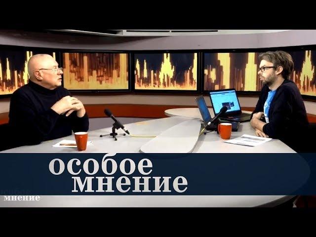Особое мнение / Глеб Павловский 21.03.18