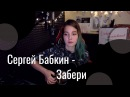 Сергей Бабкин Забери Юля Кошкина СТРИМА КУСОК