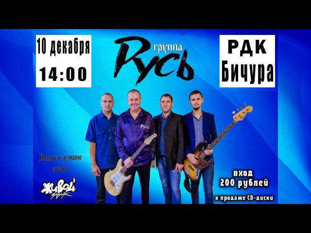 Русь в Бичуре 10 12 17 в 14 00 в РДК