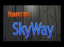 SkyWay Для тех кто еще не в курсе, что это такое вообще