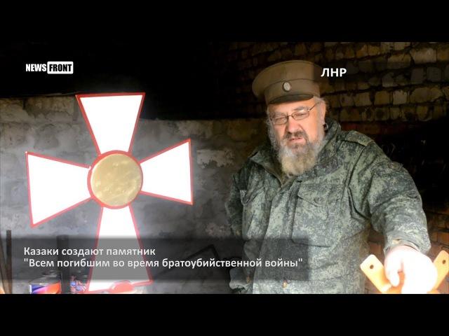 Казаки создают памятник Всем погибшим во время братоубийственной войны