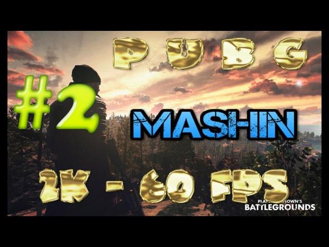 ✌ ✪ MASHIN ✪ - РвЕтСя В ТОП (2 выпуск - Операция PUBG)