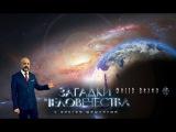 День загадок человечества с Олегом Шишкиным. 2018.01.06. Выпуск 2