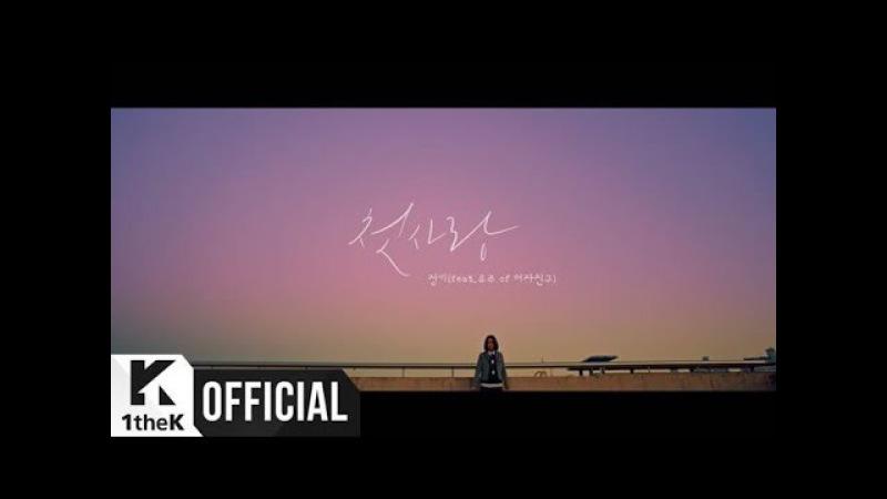 [MV] Jung Key(정키) _ First Love (Feat. YUJU Of GFRIEND)(첫사랑 (Feat. 유주 Of 여자친구))