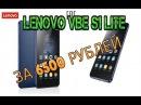 Смартфон Lenovo Vibe S1 Lite: 5 FullHD IPS, 13 8МП, 8-ядерный, 2 16ГБ, 2-SIM