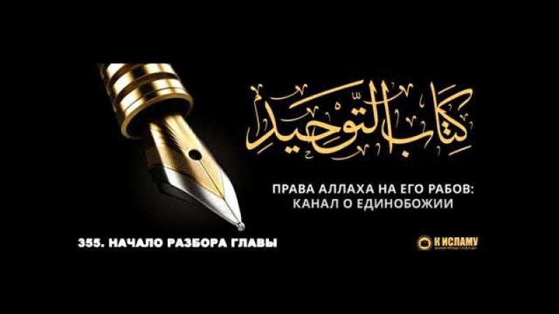 Ислам  355. - Начало разбора главы   Ринат Абу Мухаммад