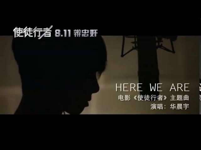 【Here We Are】Chenyu Hua Therme Song 《Line Walker》movie Tralier 华晨宇 暑期警匪大片《使徒行者》曝光主题曲