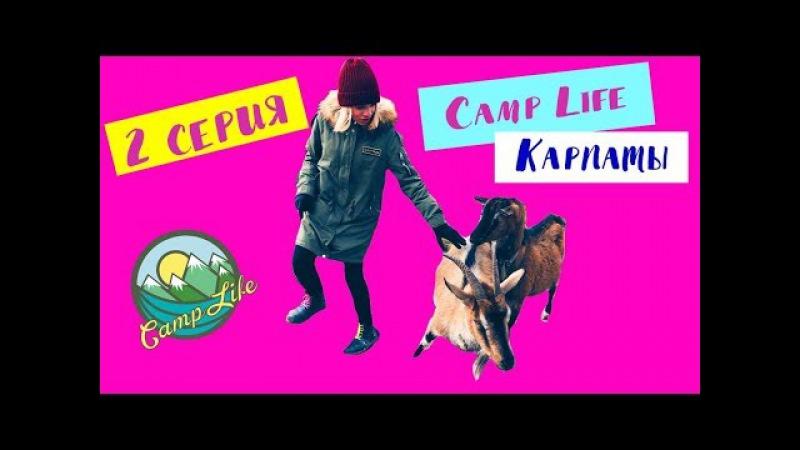 Лагерь в Карпатах реалити шоу 2 день Camp Life