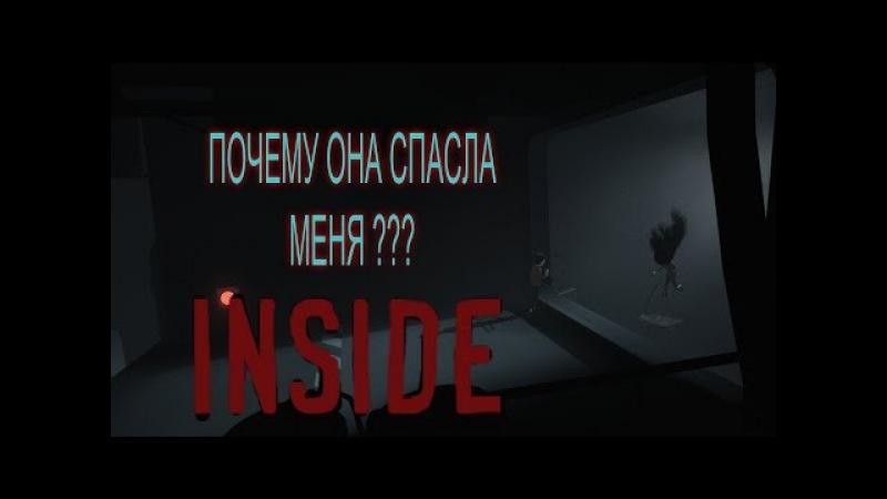 ОНА СПАСЛА МЕНЯ ? ПОЧЕМУ ? / Inside 4