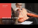 Дмитрий Гутов Икона и авангард
