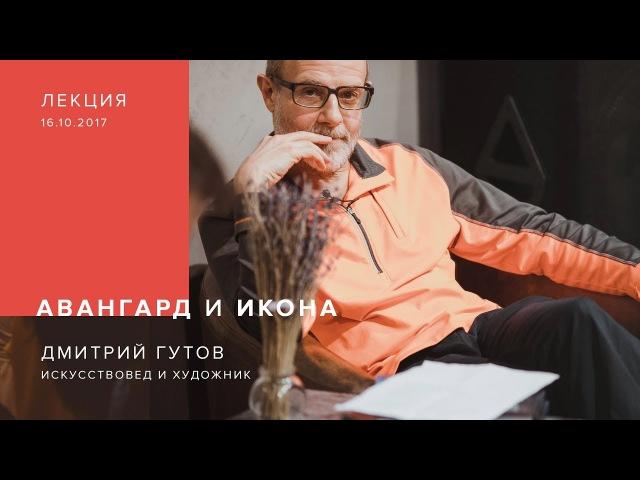 Лекция Дмитрия Гутова Икона и авангард в галерее JART