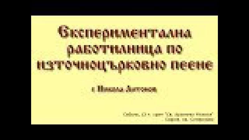 Херувимска песен - всекидневна - глас 7 - паралагия Манасий Поптодоров