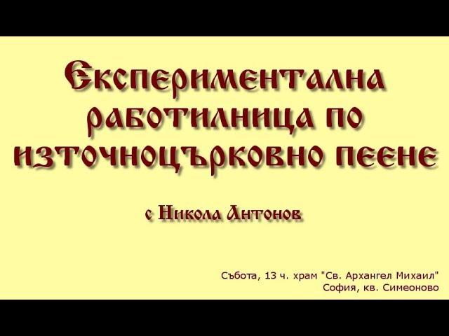 Господи воззвах - глас 7 - паралагия и мелос Манасий Поптодоров