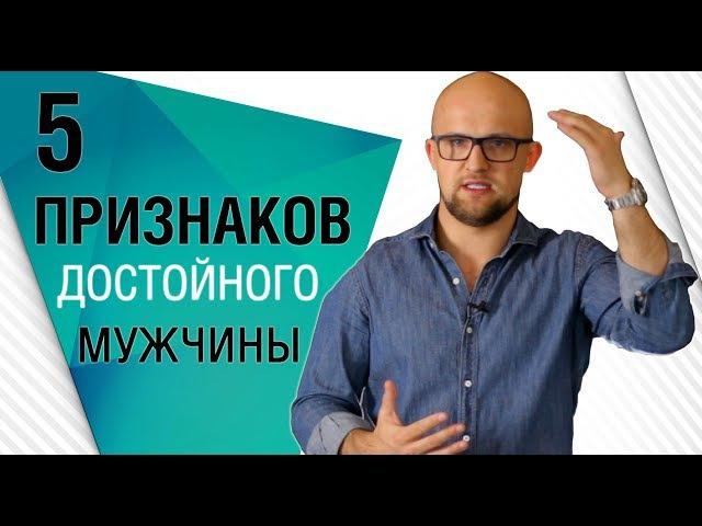 5 признаков достойного мужчины. Психология мужчин | Ярослав Самойлов (18)