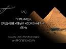 Пирамиды средневековый космонавт и лень Мифы об эволюции человека gbhfvbls chtlytdtrjdsq rjcvjyfdn b ktym vbas j '