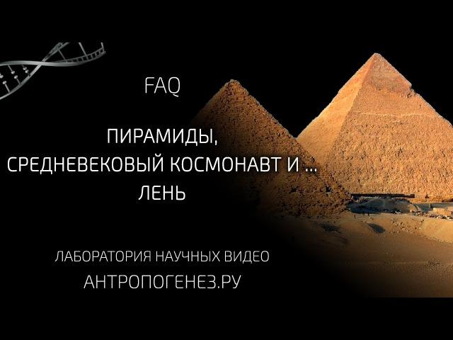 Пирамиды, средневековый космонавт и лень. Мифы об эволюции человека. gbhfvbls, chtlytdtrjdsq rjcvjyfdn b ktym. vbas j, djk.wbb