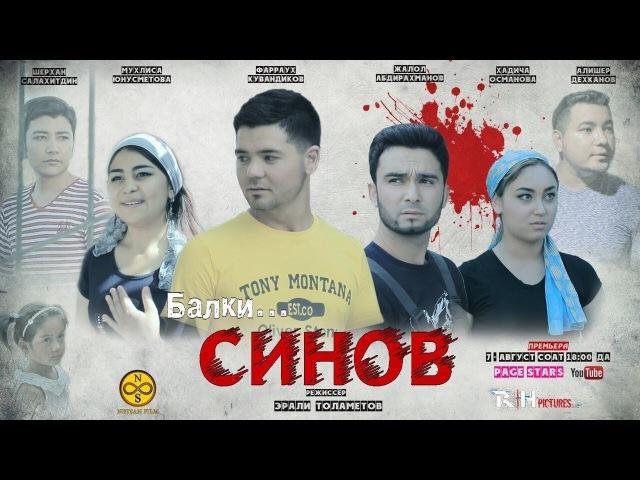Balki sinov (qisqa metrajli film) | Балки cинов (киска метражли фильм)