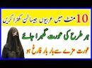 Serf 10 Mint Nafs Khara kren صرف دس منٹ عورت دیکھ کر گھبرا جائے