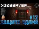 Observer прохождение игры на русском 12 Обсервер Защита Адама