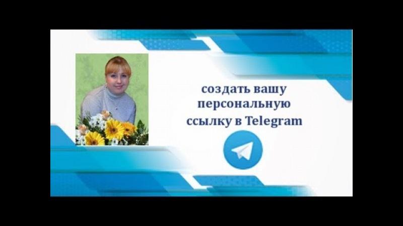 Как создать ссылку в telegram. Интернет проект Biosea Dreams! (1)