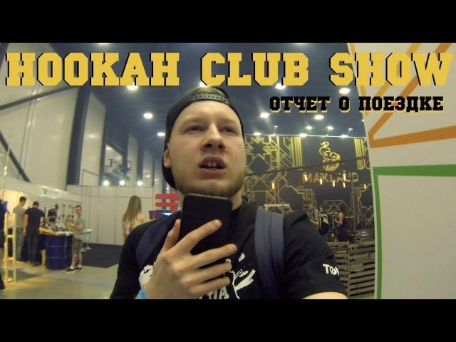 KL37: Hookah Club Show, Tangiers Lounge, Dokha Saint-P, Mya, новинки от Mattpear, Ferro, Satyr