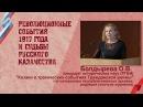 Конференция и выставка Революционные события 1917 г. и судьбы русского казачества