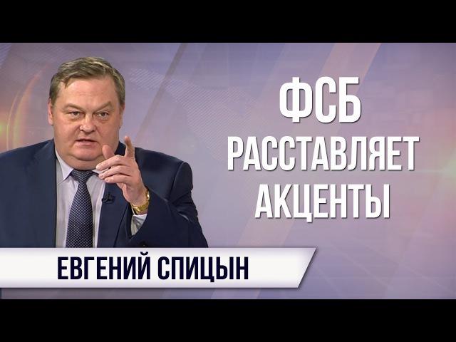 Евгений Спицын Историческая правда напугала академиков